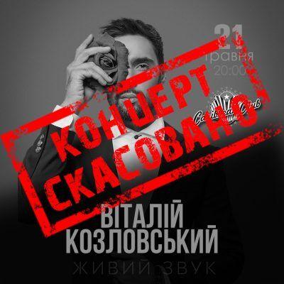 У Києві скасували концерт Козловського