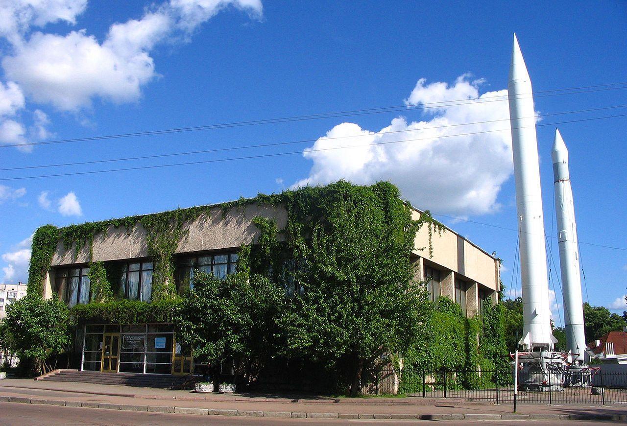 Музей космонавтики им. С. Королева