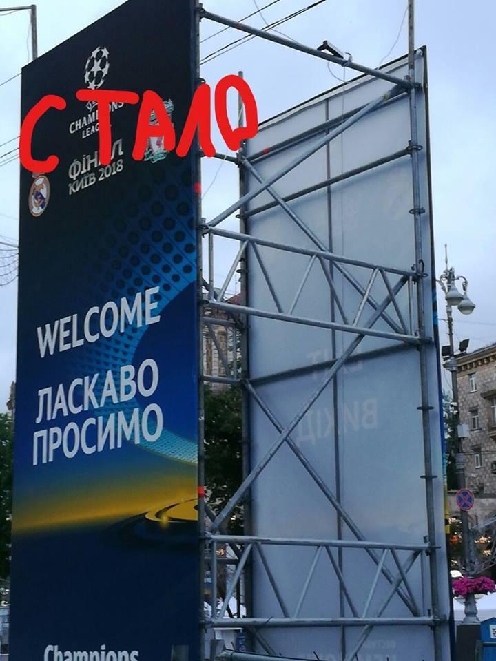 """""""Вандализма не будет!"""" Из Киева выгнали """"Газпром"""""""