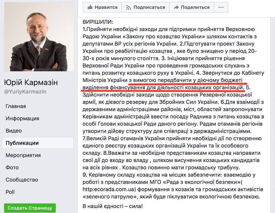 Казанський розкрив таємницю гетьмана України