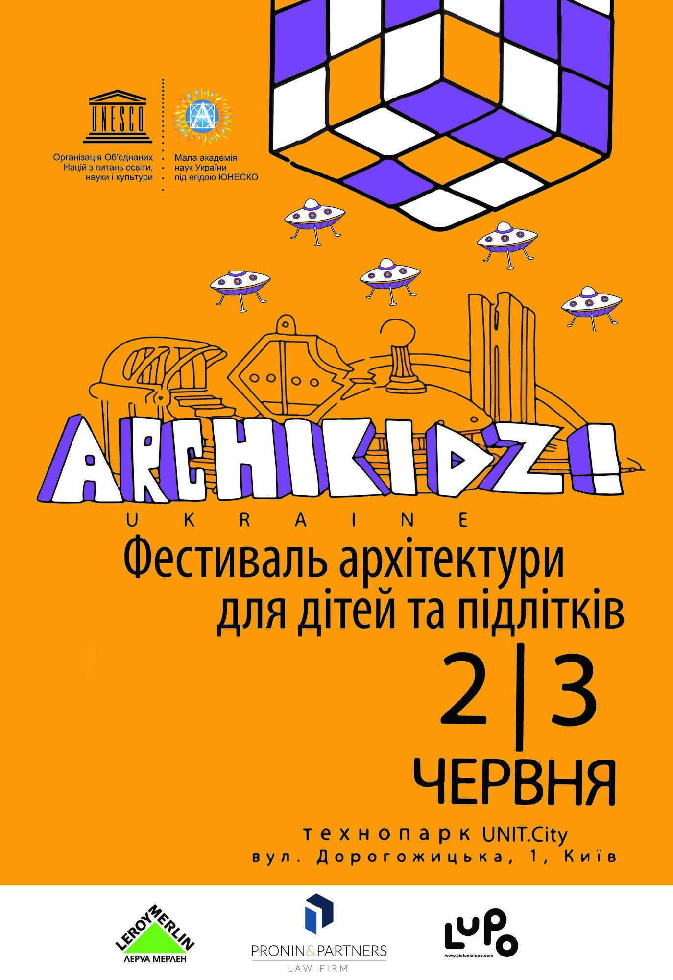 Archikidz! в Киеве: программа фестиваля