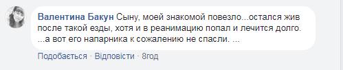 У Києві підлітки влаштували небезпечні ігри на електричці
