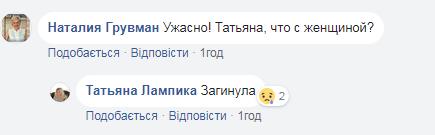 Говорила по телефону: на Кіровоградщині жінку збив потяг