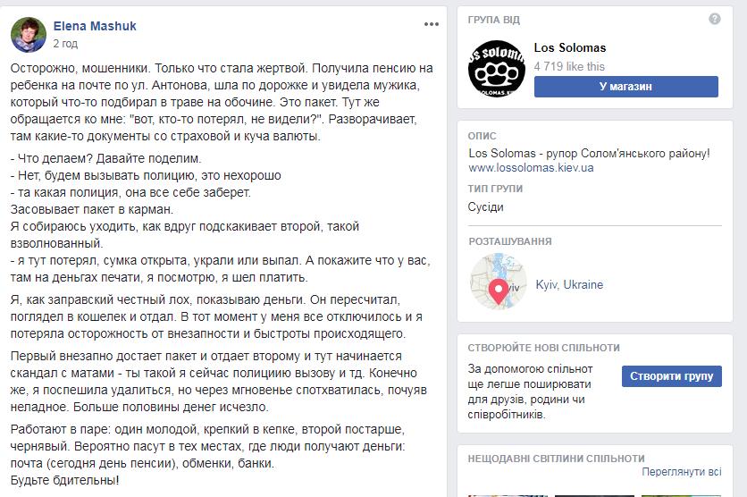 Стережуть у банків: в Києві розкрили шахрайську схему