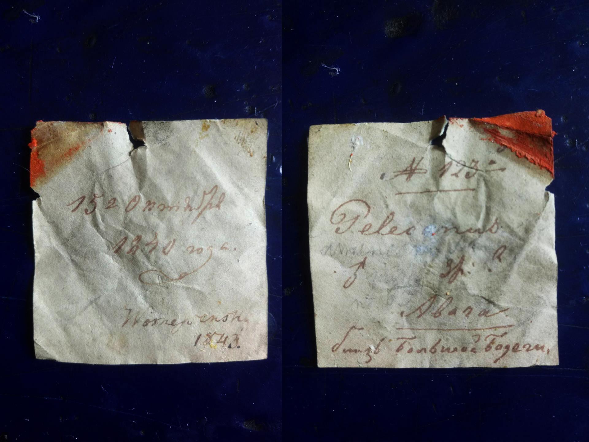В музеї Києва випадково знайшли старовинну записку