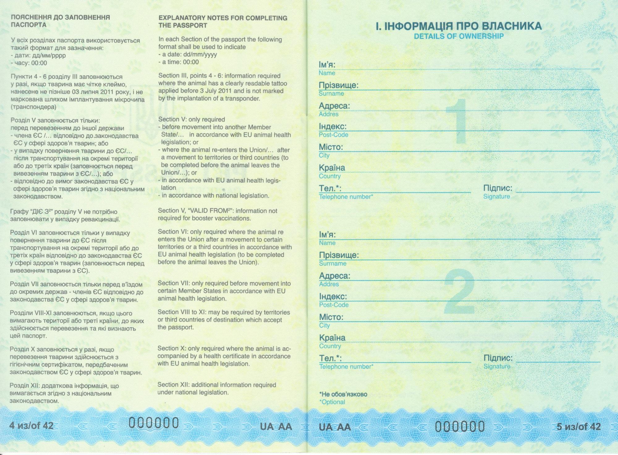 Установленный образец паспорта домашнего животного