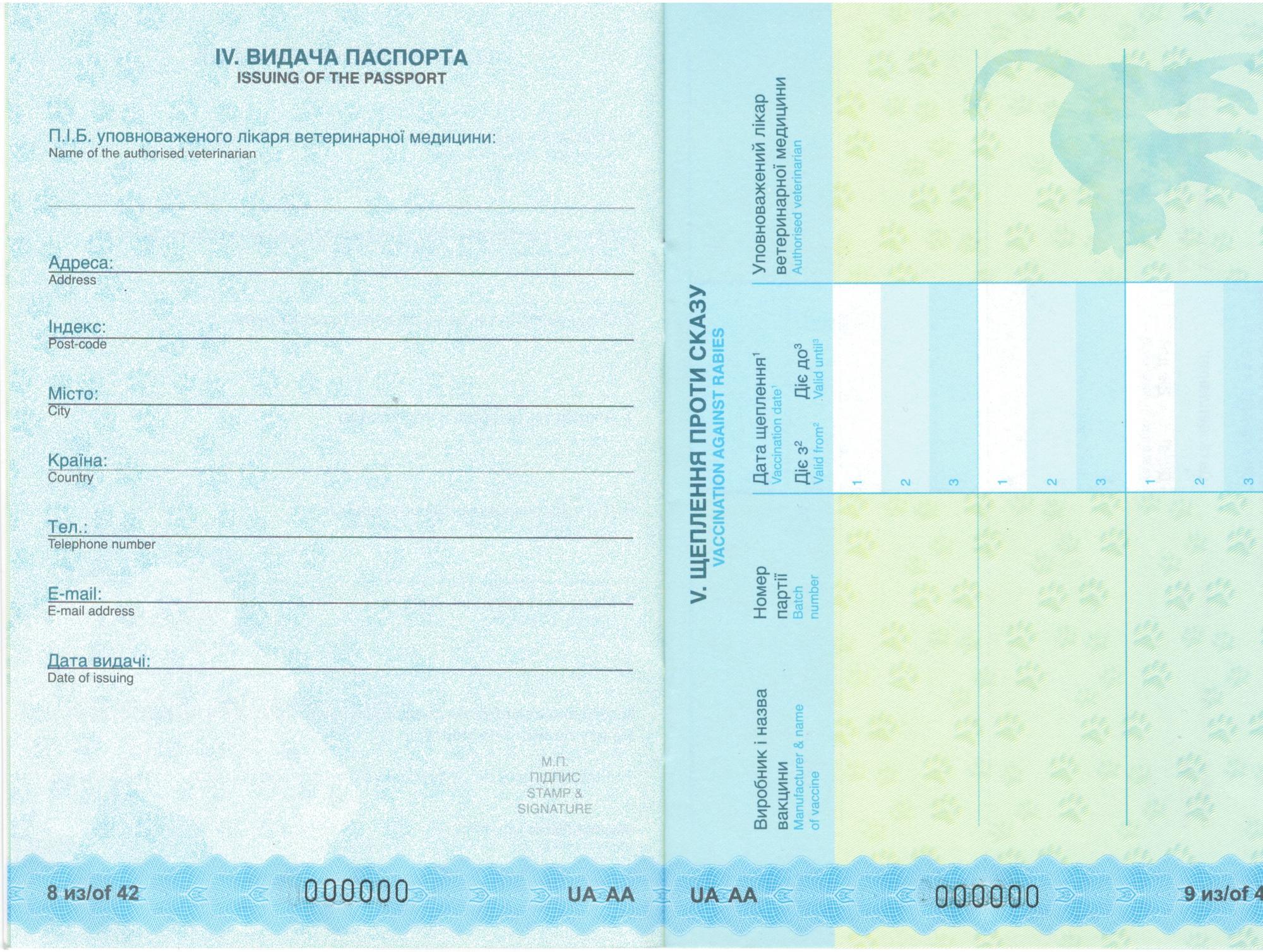 Встановлений зразок паспорта домашньої тварини