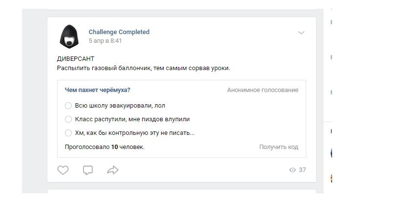 """Отруєння у школах України: виявлено слід """"винуватців"""""""