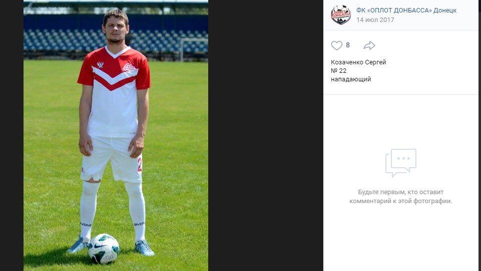 Украинский футболист два года играл за команду главаря ДНР Захарченко: известны подробности (1)