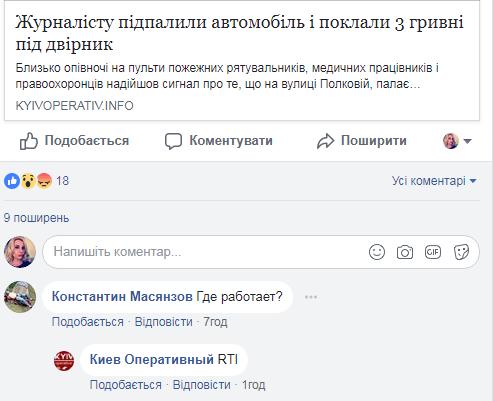 У Києві підпалили автомобіль журналіста і залишили послання