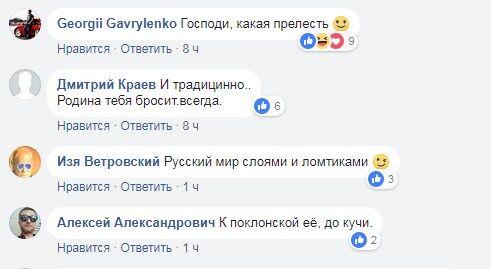 """Мережу розсмішила доля """"екс-міністра ДНР"""""""