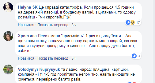 Пассажиров возмутила поездка в украинской электричке