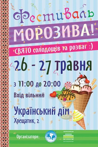 Куди піти у Києві: афіша вихідних 25-28 травня