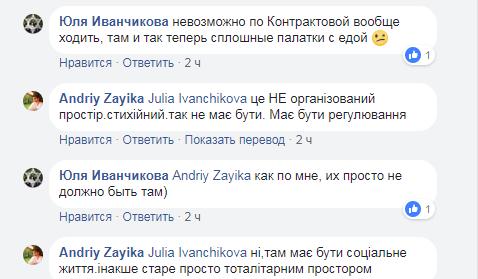 """Киевлян возмутили """"царь-сараи"""" в центре города"""