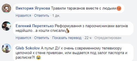 """Пассажиров напугали новшества в поезде """"Укрзалізниці"""""""