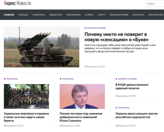Популярний новинний портал РФ зганьбився з MH17