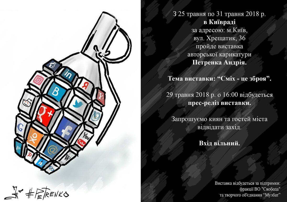 """""""Сміх - це зброя"""": відомий карикатурист покаже роботи у Києві"""