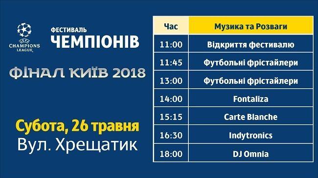 Куда пойти в Киеве: афиша выходных 25-28 мая
