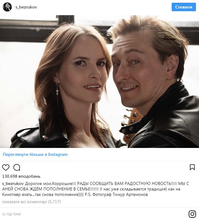 """Орденоносний актор Путіна з бази """"Миротворця"""" в 4 раз стане батьком"""