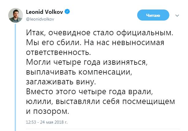"""""""Ми його збили"""": у супротивника Путіна розповіли про 4 роки брехні про Boeing-777"""