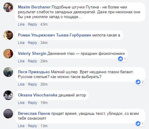 """""""Артист гине"""": реакція Путіна на звіт щодо MH17"""