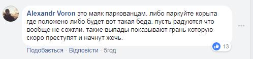 В Киеве вандал устроил переполох