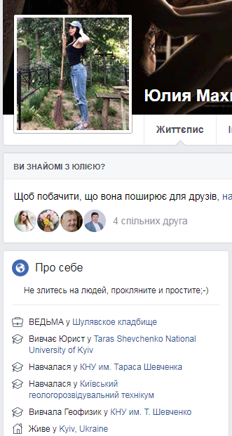 """Фигурантка скандального снимка в Раде оказалась """"черной ведьмой"""""""