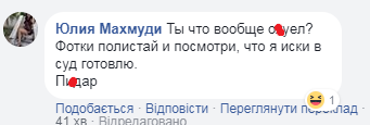 Скандал в Раді: Єгорова відповіла кривдникам провокаційним фото