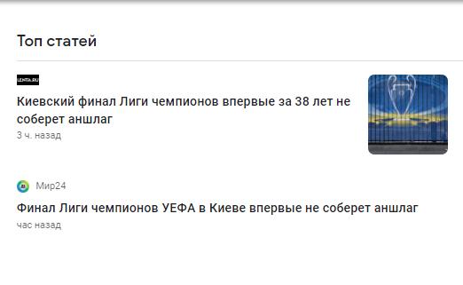 Київ осоромив пропагандистів РФ на фіналі ЛЧ