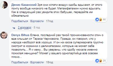 Экс-министр пожаловалась на голод в Украине