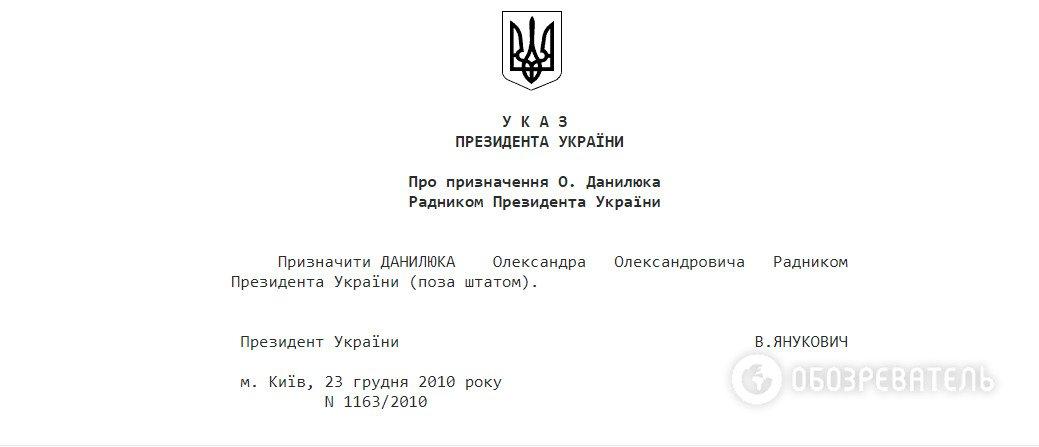 Данилюк в шаге от отставки: чем он оскандалился