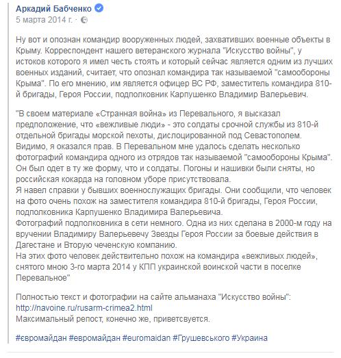 Друзі вимагали вбити: Бабченко побоювався за своє життя