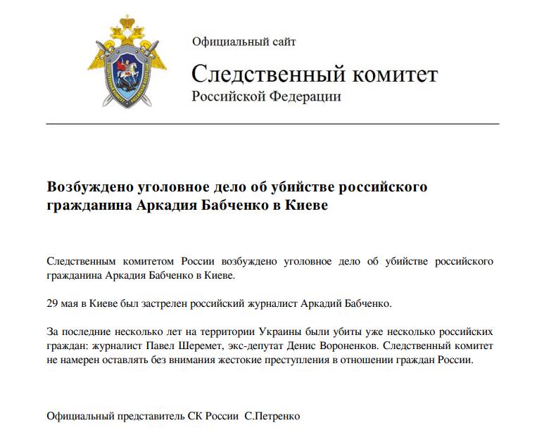 """Слідком РФ пригрозив """"не залишити без уваги"""" вбивство Бабченка"""