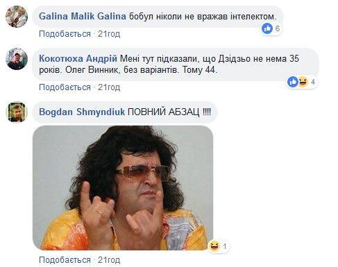 Бобула высмеяли за дружбу с Януковичем