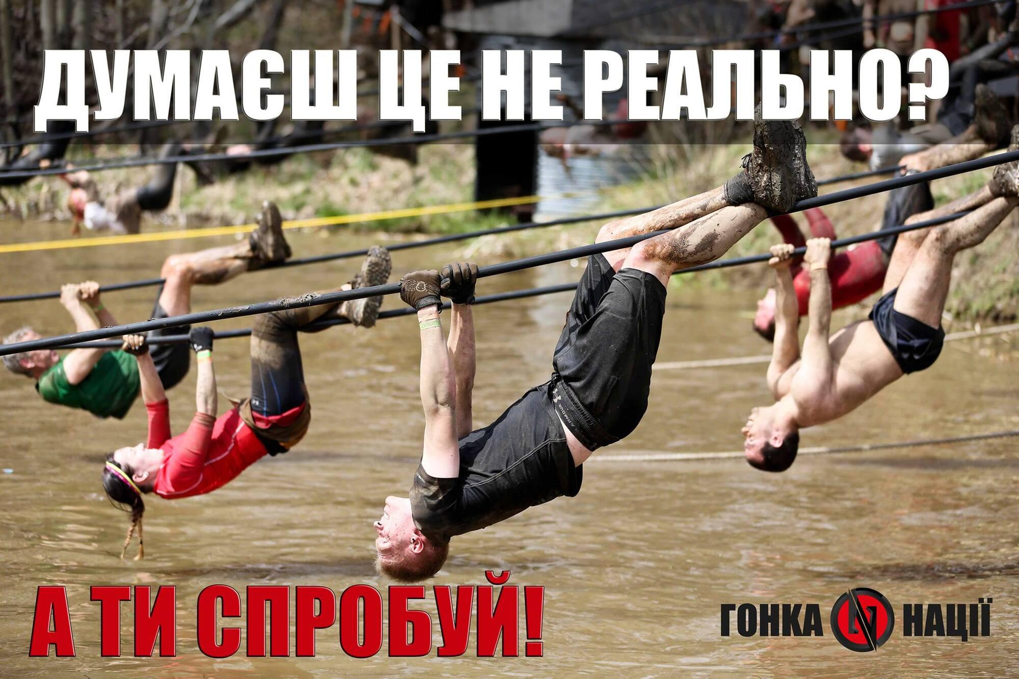 У Києві влаштують екстремальний забіг по бездоріжжю