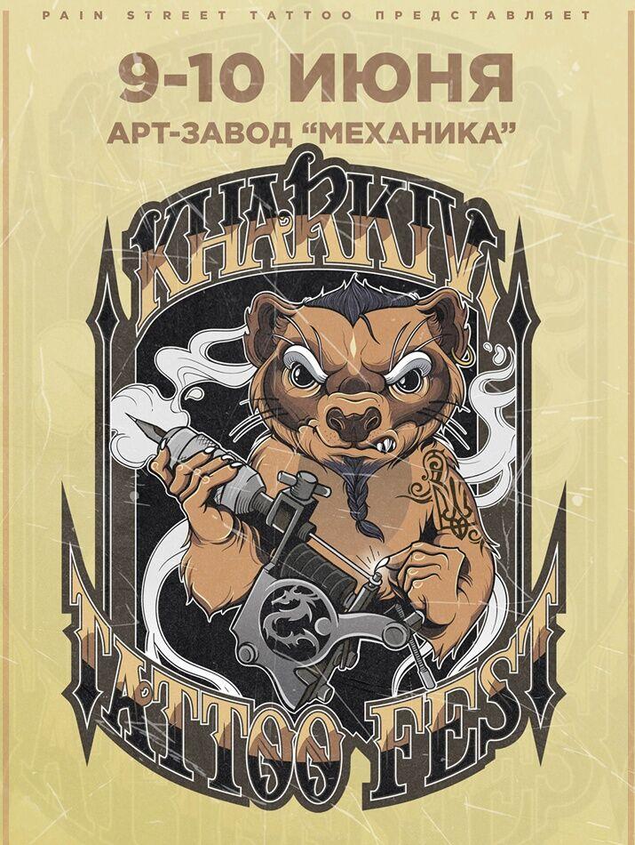 Kharkiv Tattoo Fest, 9-10.06