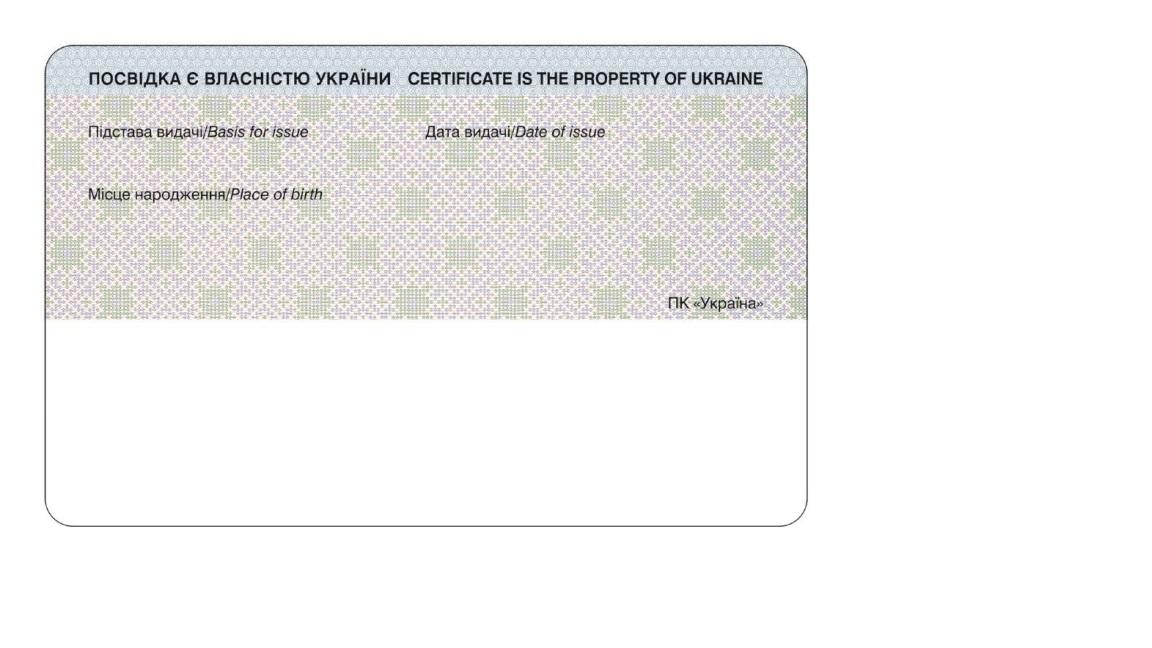 Вид на жительство в Украине будет в форме ID-карты