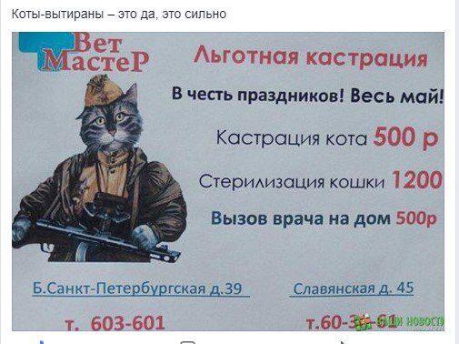 """Пільгова кастрація"": росіянам зроблять сюрприз"