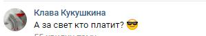 """Был """"мир"""": новая провокация оккупантов в Донецке"""