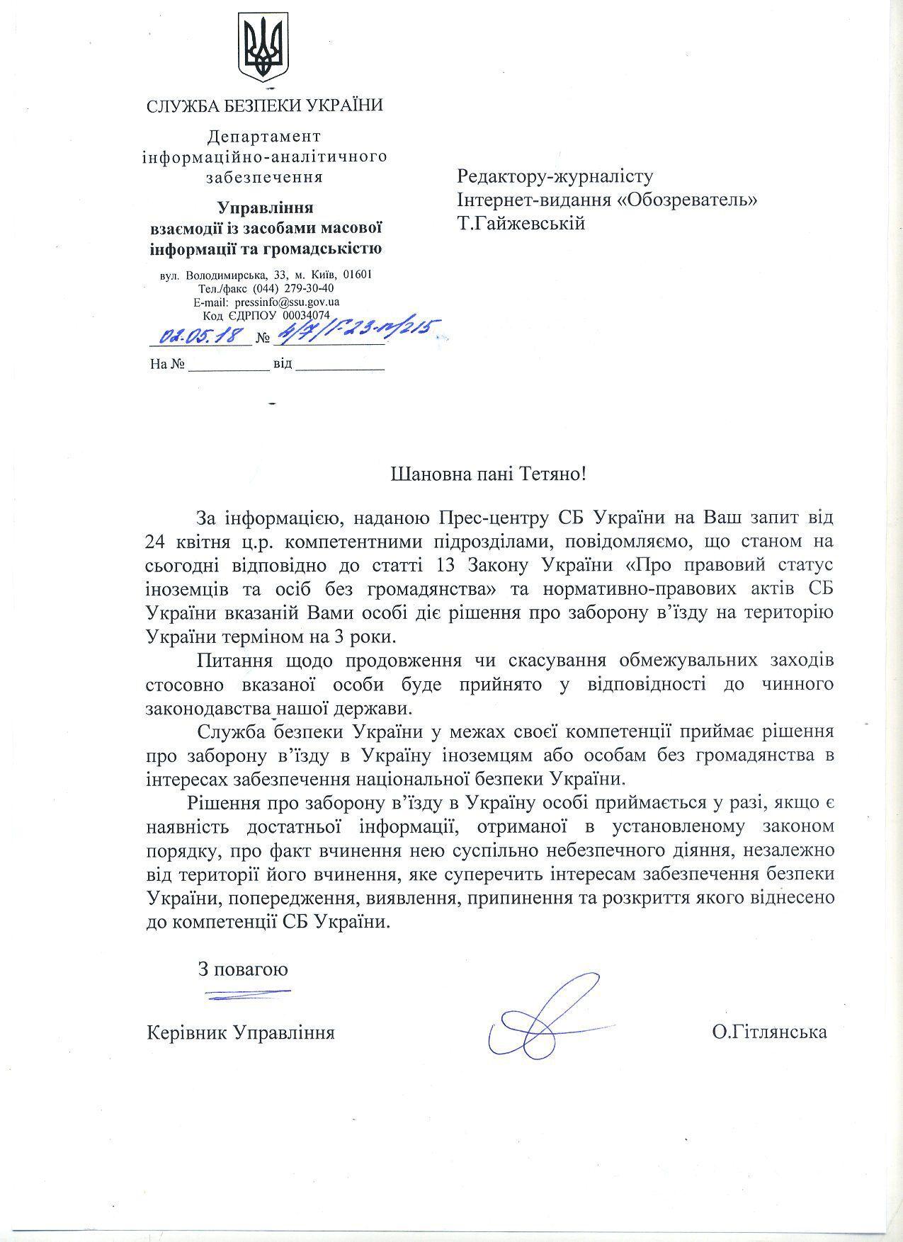СБУ повідомила, що з забороною на в'їзд Берлусконі