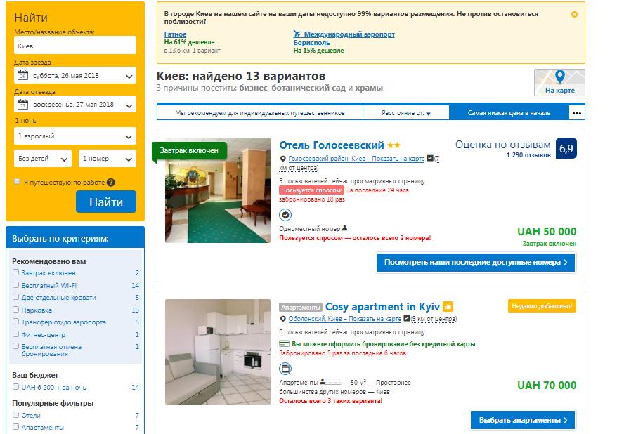 Сутки за 200 тысяч: в Киеве взлетела аренда на время финала ЛЧ