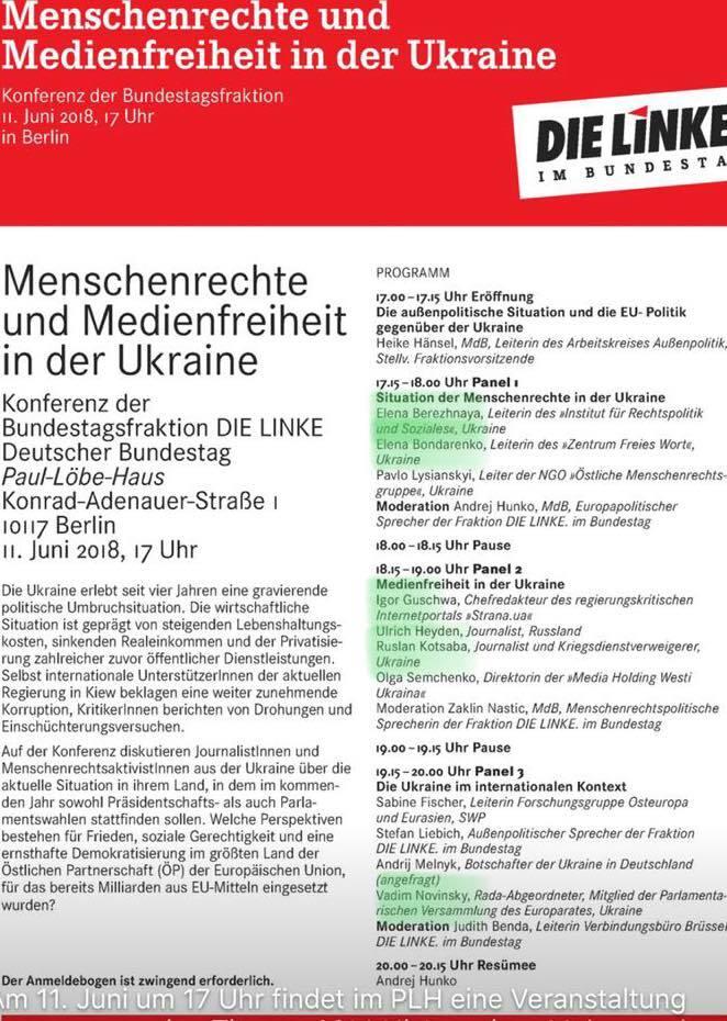 Скандальних українофобів запросили в Бундестаг