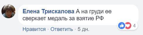 Любовнице Путина грозит штраф из-за наряда