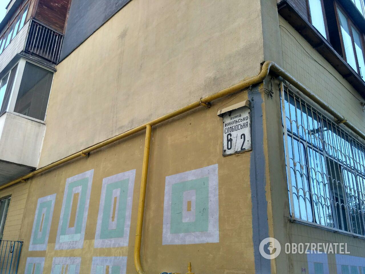 Будинок, у якому жив і загинув Бабченко