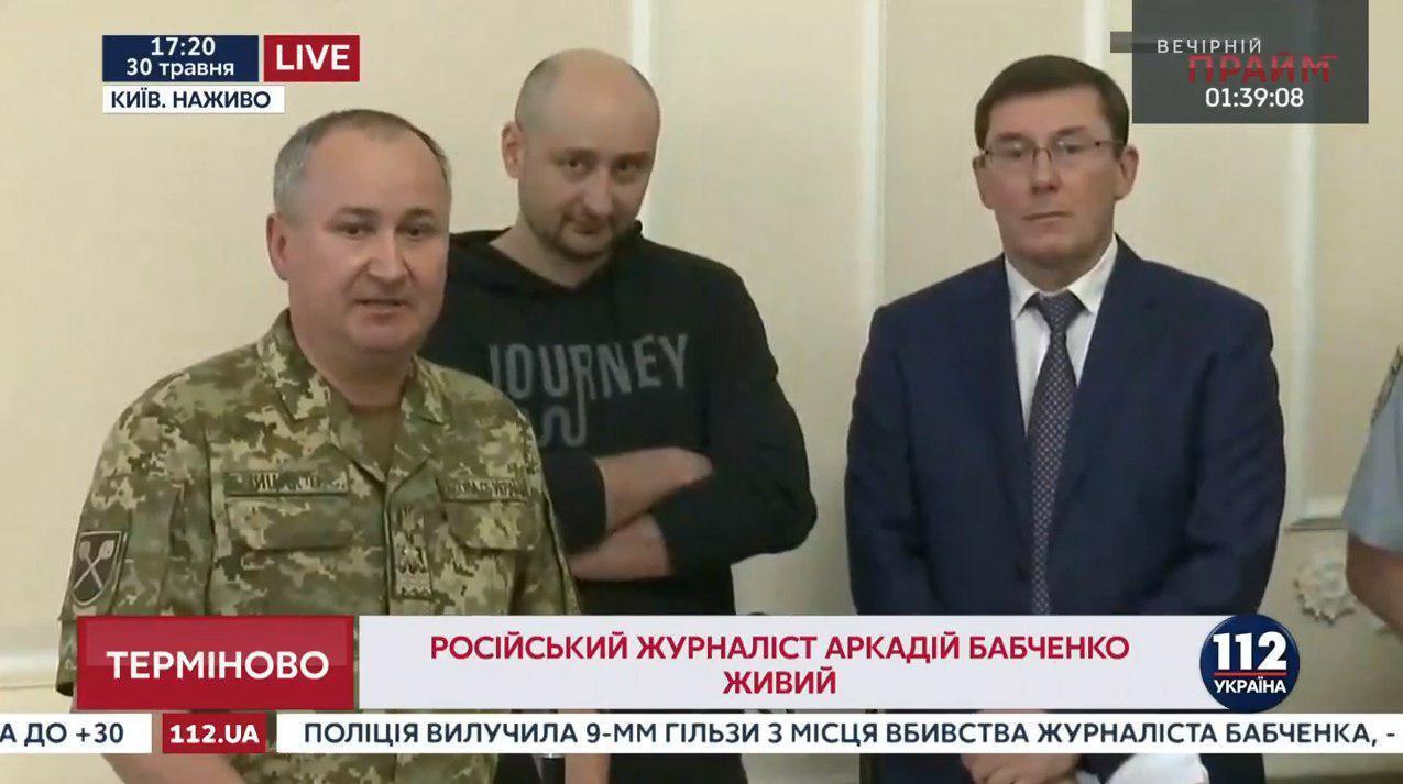 Бабченко живий: журналіст вибачився перед дружиною