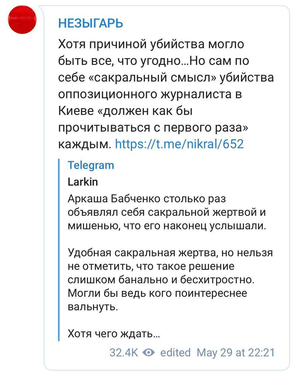 Кремль натякнув, навіщо вбили Бабченка