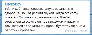 У Росії визначили вбивць Бабченка