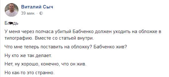 """Мережа радіє через """"воскресіння"""" Бабченка"""