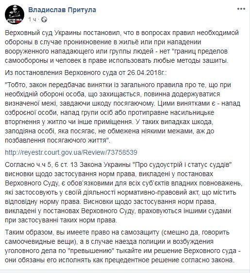 Убийство или необходимая оборона: суд в Украине вынес решение