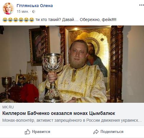 """""""Кілер"""" Бабченка розкрив свою особистість: СБУ і прокурор підтвердили"""